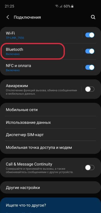 Настройки Bluetooth для подключения AirPods к Андроид