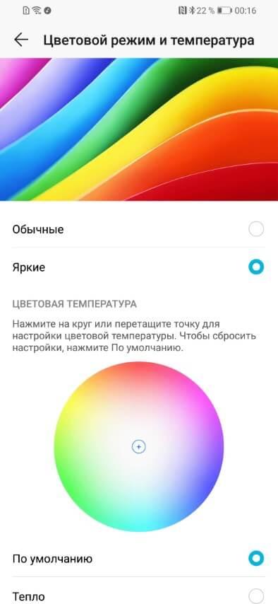 Цветовой режим экрана Honor 10 Lite