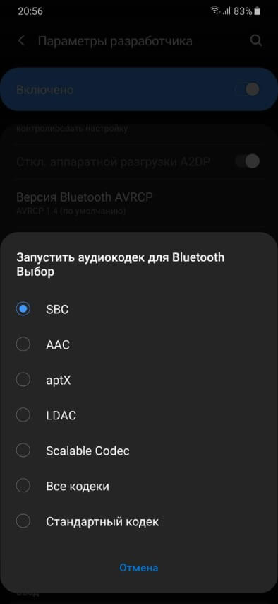 Bluetooth-кодеки на Samsung Galaxy A30