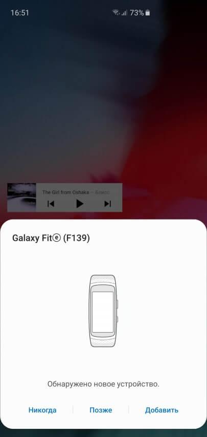 Как подключить Galaxy Fit-e к телефону через приложение Samsung Wearable