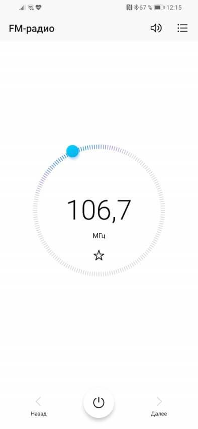 Приложение FM-радио на Honor 10 Lite