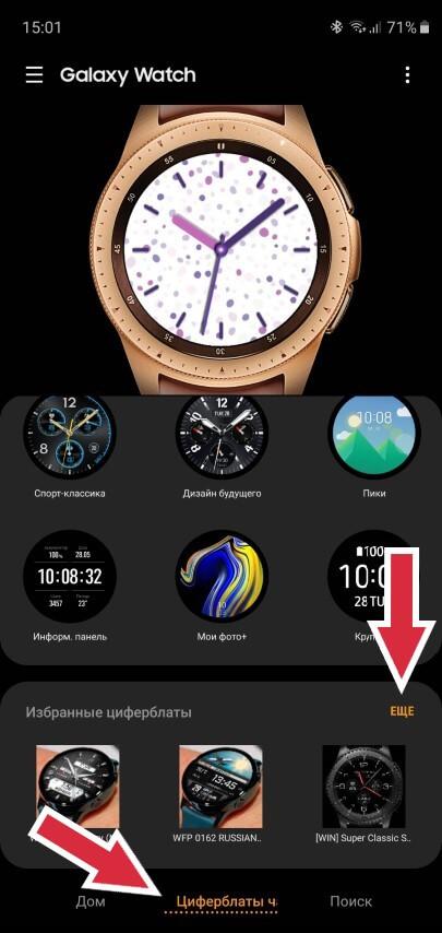 Как сменить циферблат на Samsung Gear S3 и Galaxy Watch