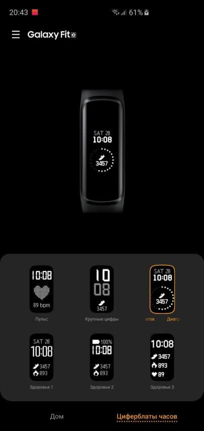 какие циферблаты доступны на Galaxy Fit-e