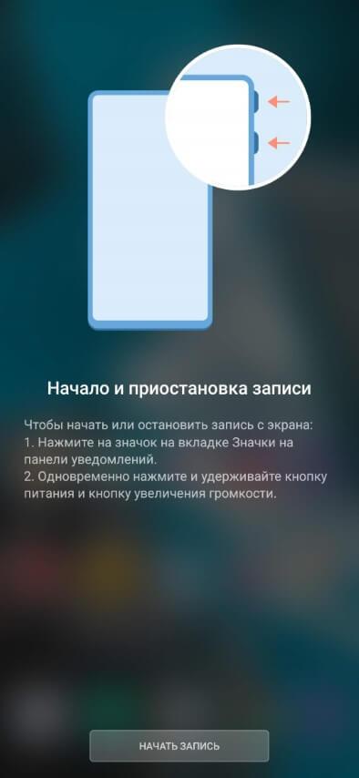 Запись экрана в оболочке EMUI