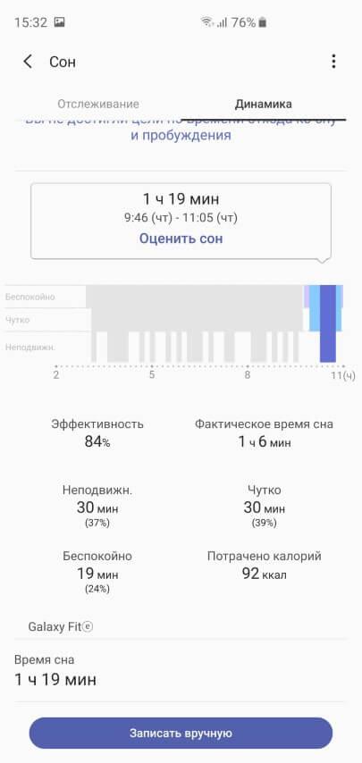 Анализ сна в приложении Samsung Health