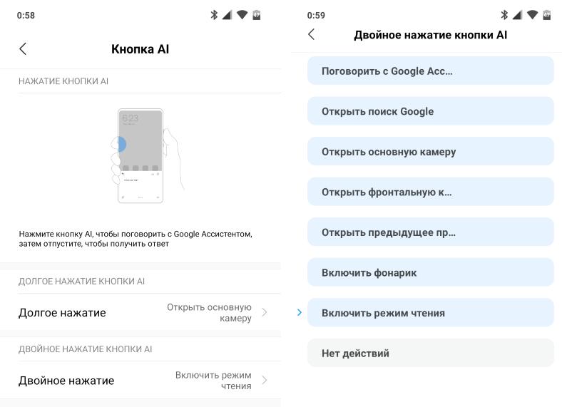 Как настроить боковую кнопку и отключить Google Ассистент на Xiaomi Mi 9