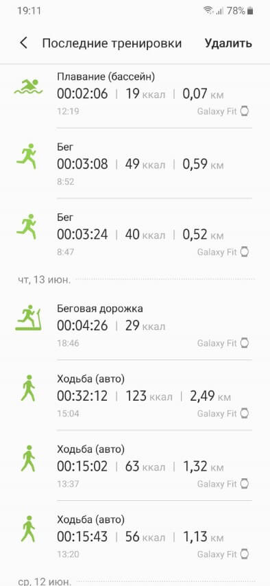 список тренировок в Samsung Health