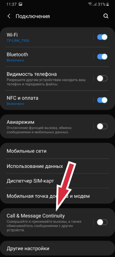 что такое call & message continuity