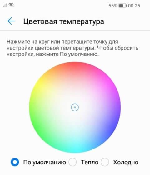 Настройка цветовой температуры экрана Huawei Y7 2019