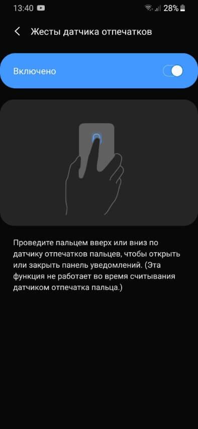 Жесты датчика отпечатков пальца