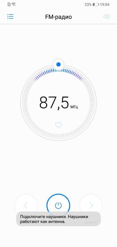 радио на Huawei Y7 не работает без наушников