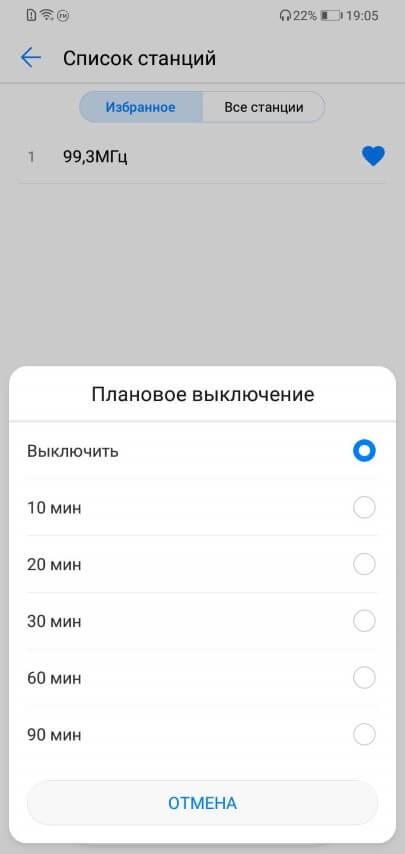 плановое выключение радио на Huawei Y6