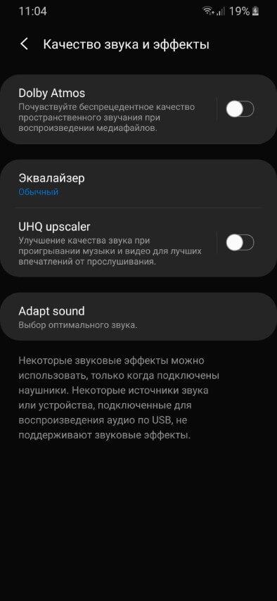 Технологии улучшения звука в Galaxy A40