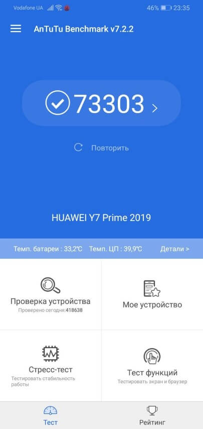 сколько баллов AnTuTu набирает Huawei Y7 2019
