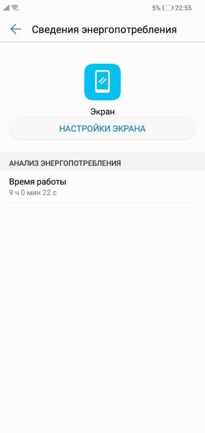 Время работы экрана Huawei Y7 2019 от одного заряда