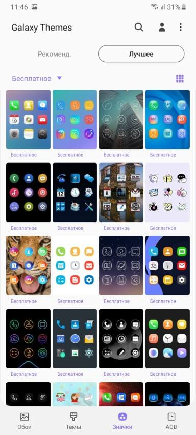 как изменить значки на Samsung One UI