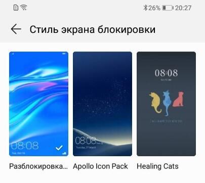 Выбор стиля экрана блокировки на EMUI 8.2