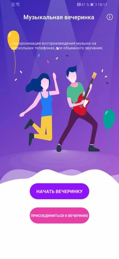 режим музыкальная вечеринка на смартфонах huawei/honor