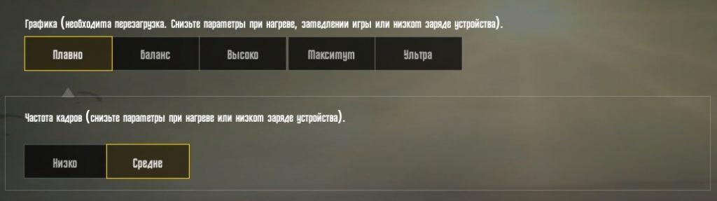 оптимальные настройки для игры в PUBG на Honor 8a