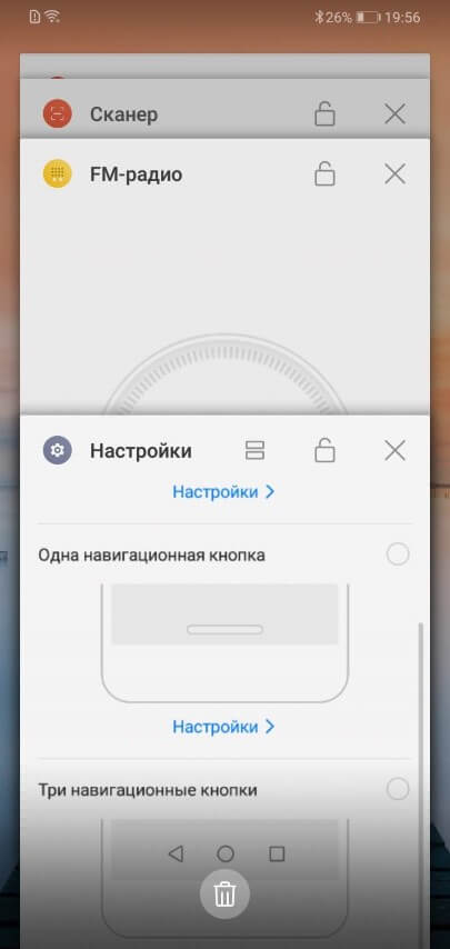 Список запущенных приложений Android 8