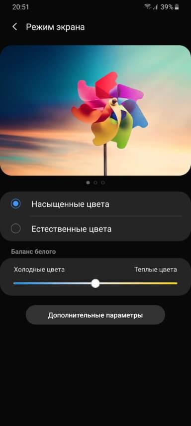 выбор режима экрана на смартфоне samsung galaxy a70