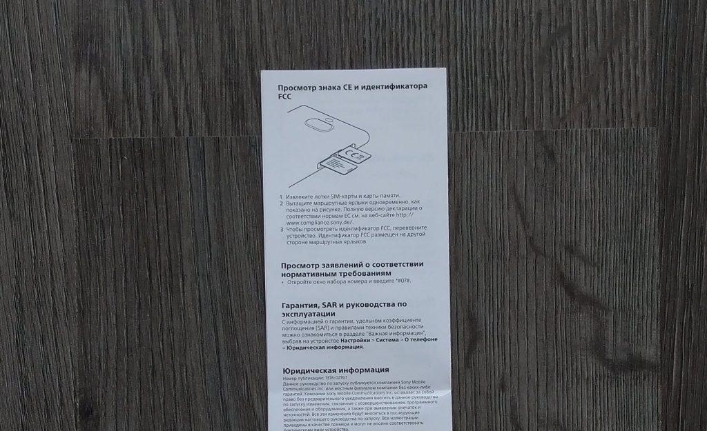 Кроп текста, снятого на камеру Sony Xperia 10