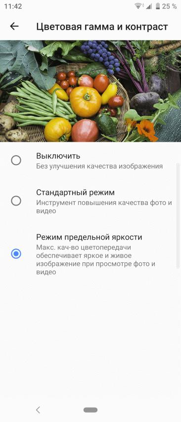 Настройка цветовой гаммы экрана Sony Xperia 10