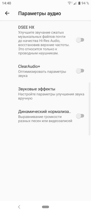 Технологии улучшения звука от Sony