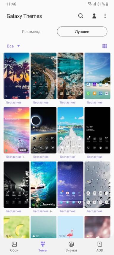 как установить новую тему оформления на Samsung One UI