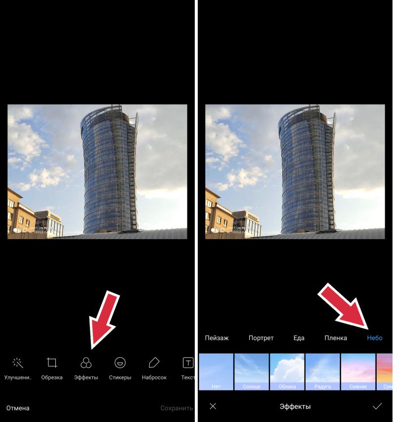 Эффект Небо в Галерее MIUI на Xiaomi