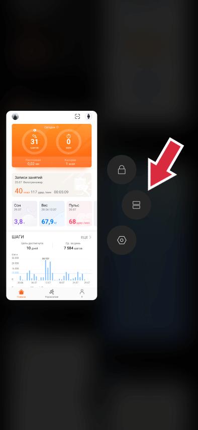 режим многозадачности мультиоконности на Xiaomi MIUI