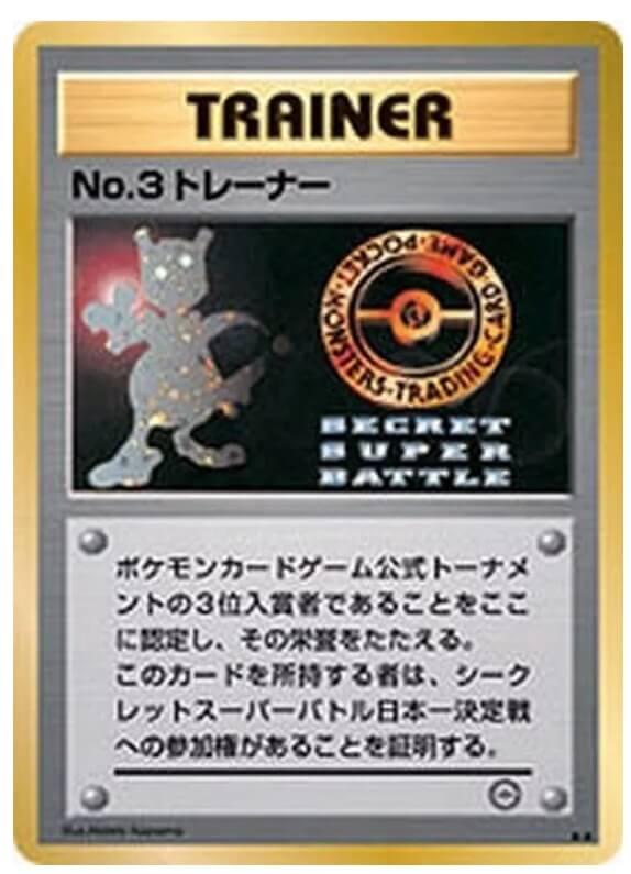 карточка тренера покемонов №3
