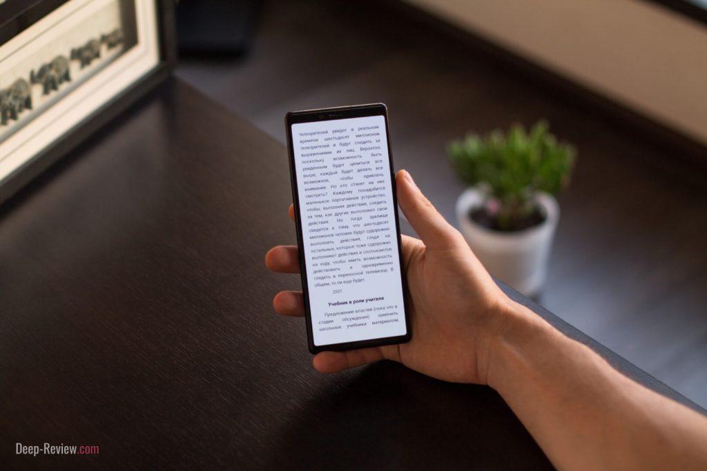 как выглядит чтение книги на Sony Xperia 1