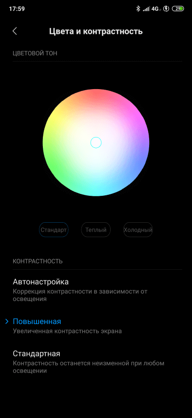 настройка экрана Xiaomi Mi 9T
