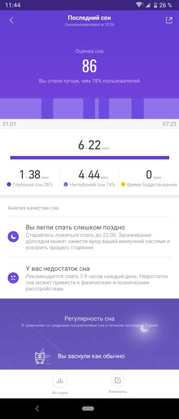 Анализ сна с браслетом Xiaomi Mi Band 4