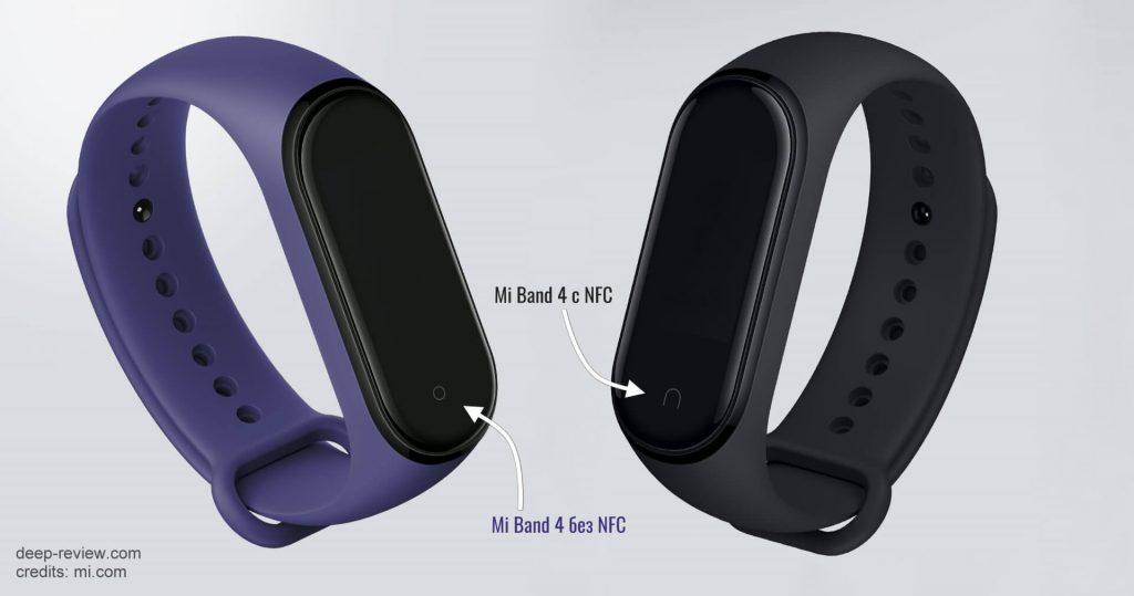Сравнение Mi Band 4 с NFC и версии без NFC