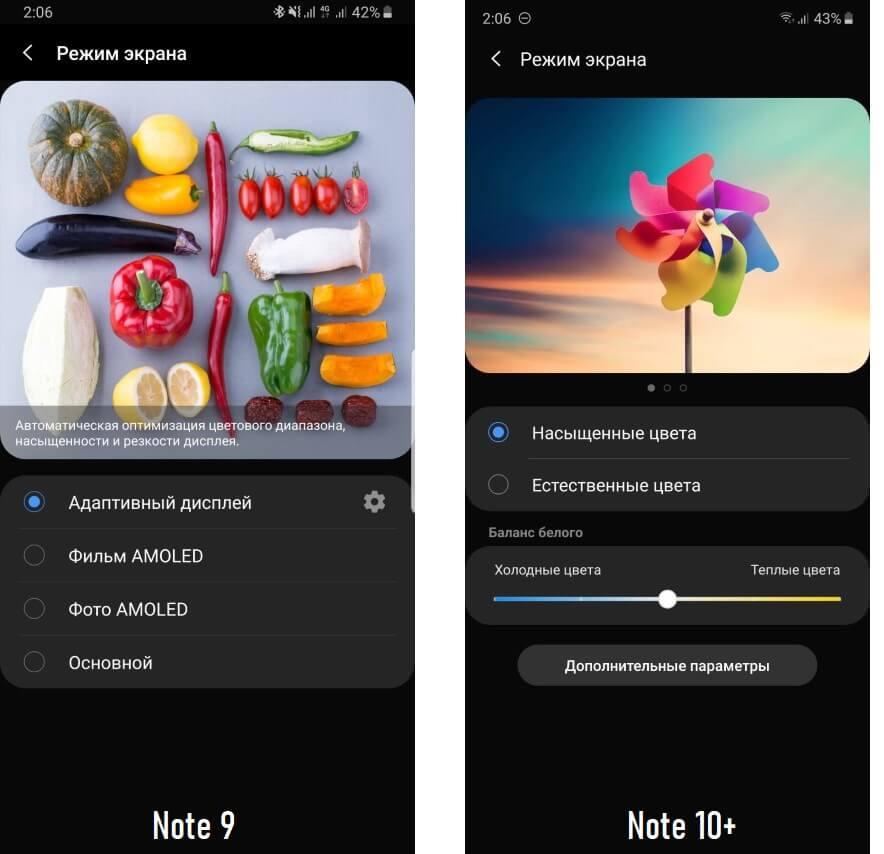 настройка экранов Galaxy Note 9 и Note 10+