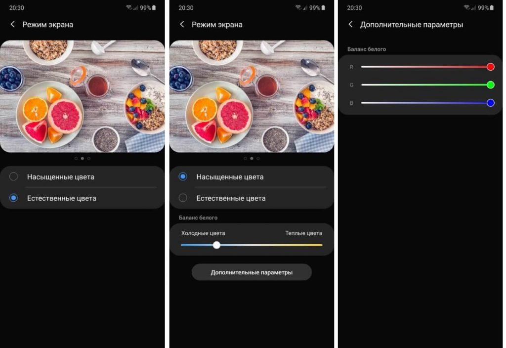 настройка режимов экрана Galaxy Note 10+