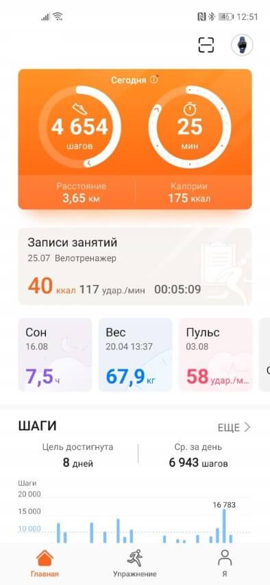 приложение Здоровье