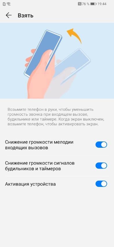 Поднять Huawei P Smart Z чтобы активировать