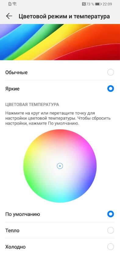 настройка экрана Huawei Y9s