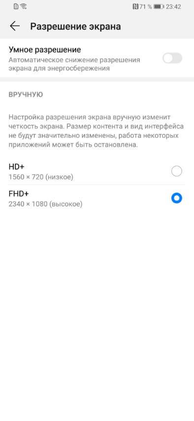 настройка разрешения экрана Huawei P Smart Z