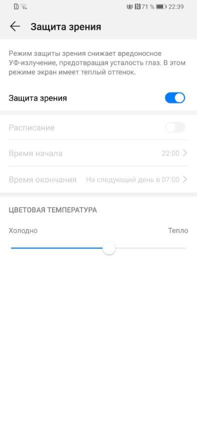 фильтр УФ-излучения на экране Huawei P Smart Z