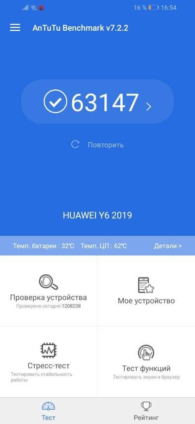 сколько балов в AnTuTu набирает Huawei Y6 2019