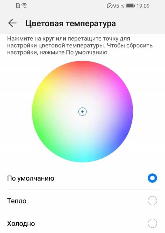 цветовая калибровка экрана Huawei Y6
