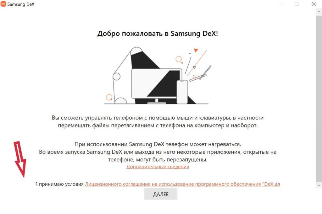 невозможно принять лицензионное соглашение Samsung DeX