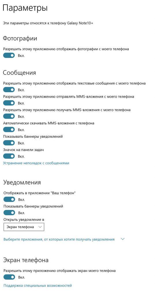 настройки связи Galaxy Note 10 с Windows