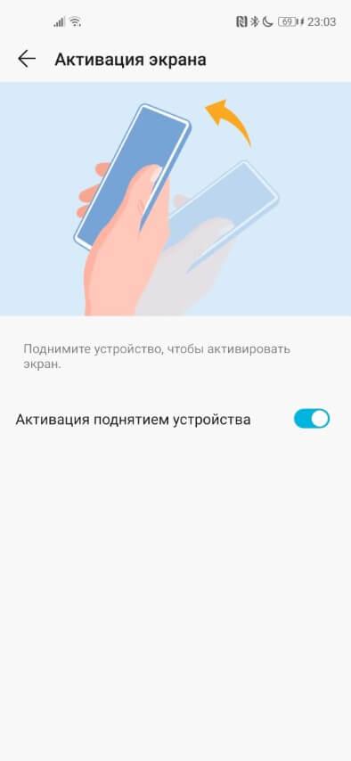 функция активировать экран при поднятии смартфона