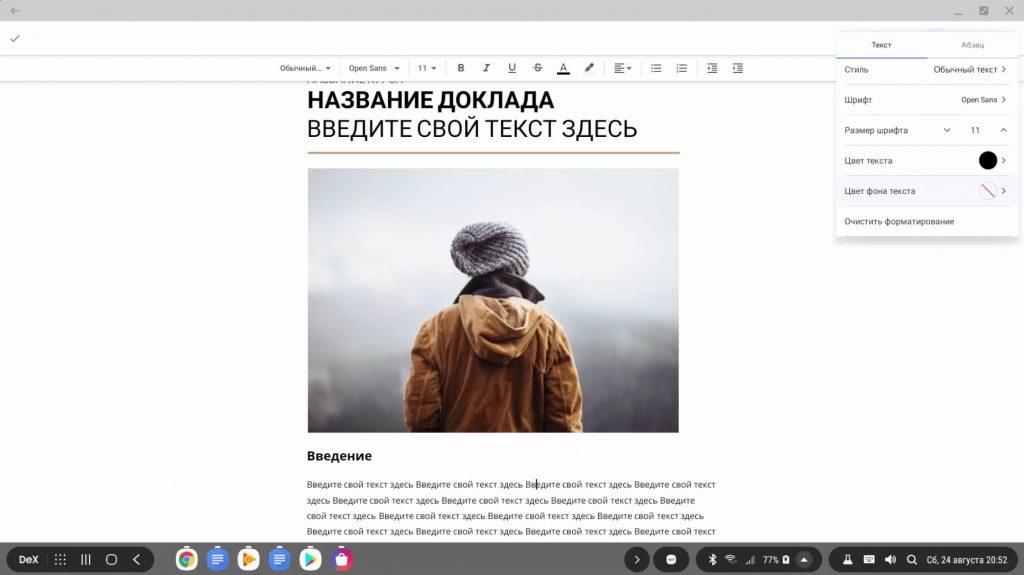 работа с Word-документом на Galaxy Note 10 через Samsung DeX