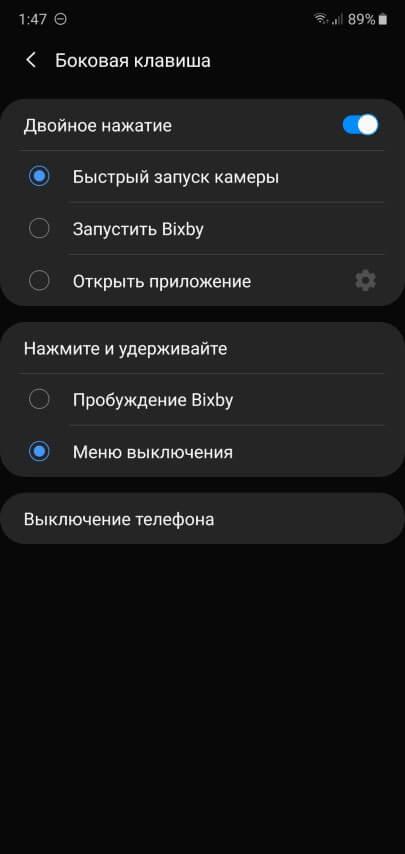 настройка боковой клавиши на Galaxy Note 10